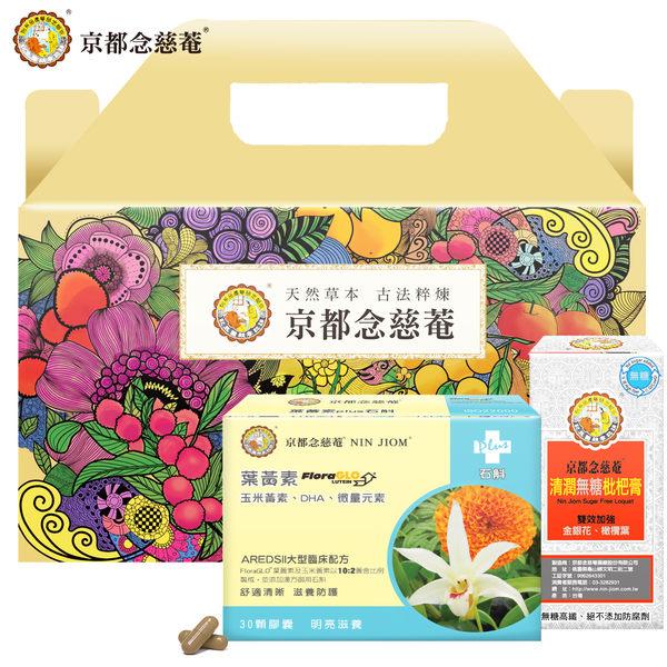 保健養生禮盒(葉黃素X2)+無糖枇杷膏(4入)x4  【京都念慈菴 】