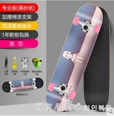 四輪滑板兒童青少年成年初學者夜光男孩3 6 8 12 歲5 10  滑板車NMS ~美眉新