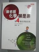 【書寶二手書T4/科學_IOL】蘇老師化學聊是非-懂4點化學很有用_蘇瓦茲 , 葉偉文