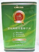 COCOS~頂級鮮榨冷壓椰子油3L/罐(桶裝)~烹飪用~(細化1次)