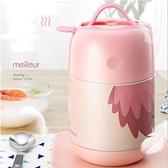 保溫飯盒 meileur不銹鋼燜燒杯女悶燒壺燜粥超長保溫飯盒飯桶保溫桶便攜 暖心生活館