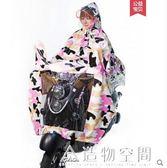 電動車雨衣男女成人韓國時尚電瓶車加大透明單人摩托車雨披 造物空間