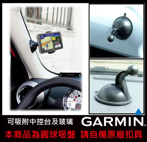 garmin nuvi 265wt 1300 1350 1370t 1470t 5000 1480 765 760 350 360 3590 gps 40 42 50 57中控台吸盤車架儀表板吸盤支架