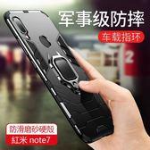 小米 紅米Note7 手機殼 防摔 矽膠套 紅米 note7 保護套 磁吸式 磁吸車載 指環支架 軟硬殼 黑豹