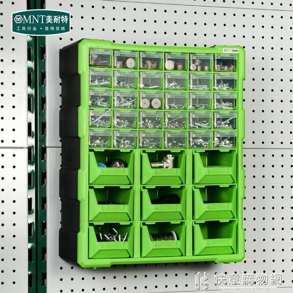 透明抽屜式塑料零件盒組合式分類櫃元件盒收納箱 NMS快意購物網