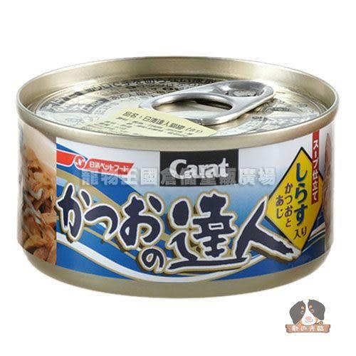 【寵物王國】日清達人貓罐-吻仔魚+竹筴魚+鰹魚80g