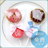獨家【巧克力甜甜圈餅乾棒(滿百份免費印名字)X100支】婚禮小物/生日派對/活動點心禮贈品