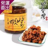 那魯灣 富發干貝蝦醬2罐265g/罐【免運直出】