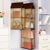 雙12鉅惠 包包收納袋收納掛袋衣柜懸掛式掛包袋衣櫥防塵袋家用儲物袋收納架