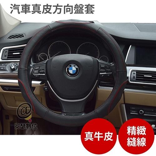 汽車 真皮方向盤套【頭層牛皮 通用款】防滑 透氣 耐磨 止滑 BMW 賓士 本田 豐田 福特 三菱 馬自達
