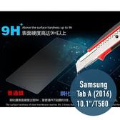 三星 Tab A (2016) 10.1吋/T580 鋼化玻璃膜 螢幕保護貼 0.26mm鋼化膜 2.5D弧度 9H硬度