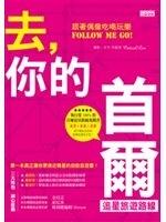 二手書《去,你的首爾追星旅遊路線:跟著偶像吃喝玩樂Follow me go!》 R2Y ISBN:9862299622