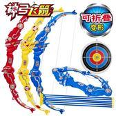 玩具弓箭 兒童寶寶大弓箭玩具男孩親子射擊折疊變形體育運動健身射箭靶吸盤 酷動3Cigo