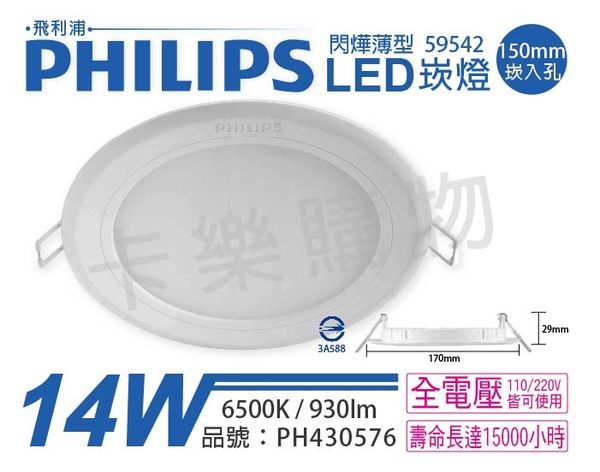 PHILIPS飛利浦 LED 59542 閃燁 超薄 14W 6500K 白光 全電壓 15cm 崁燈  PH430576
