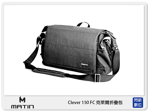 Matin Clever 150 FC 克萊爾 折疊包 相機包 斜背 (立福公司貨)
