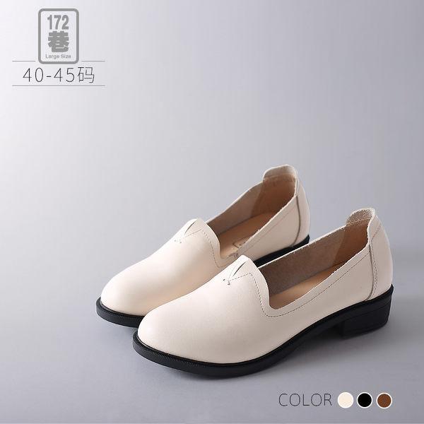 中大尺碼女鞋 鞋口V字設計真皮平底鞋/休閒鞋 40-43碼 172巷鞋舖【NTL60115】