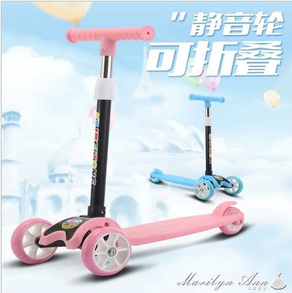 兒童滑板車米高滑板車小孩溜溜車便攜式可折疊滑滑車 YXS瑪麗蓮安