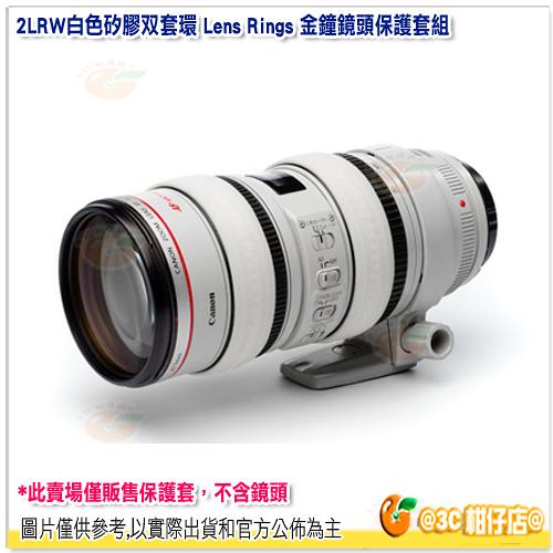 @3C 柑仔店@ easyCover Lens Rings 2LRW 鏡頭保護膠環 白色 公司貨 矽膠雙套環 防滑