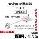 小米米家 二合一手持無線吸塵器K10 吸...
