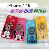 迪士尼摩天輪手機殼 iPhone 7 / 8 (4.7吋) 指環支架【正版】米奇 米妮 史迪奇 小熊維尼