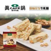 真鍋珈琲LC.原味花生牛軋糖(150公克/盒,共四盒)﹍愛食網