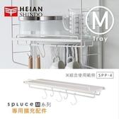 日本【平安伸銅 】SPLUCE免工具廚衛層板掛勾(M)單配件廚衛層板掛勾(M)單配件