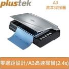 Plustek OpticBook A300 A3尺寸書本掃描器