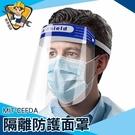 【精準儀錶】防護面罩 防飛沫面罩 透明面屏罩 隔離防護面罩 全臉防護 MIT-CEFDA 大量現貨