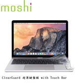 【A Shop】Moshi ClearGuard MB 2016 超薄鍵盤膜 with Touch Bar