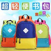 輕便小學生書包 男童旅游背包 兒童一年級女雙肩包 降價兩天