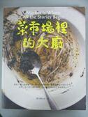 【書寶二手書T7/餐飲_IAZ】菜市場裡的大廚_Joël喬艾爾