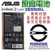 ASUS Zenfone 2 Laser ZE550KL 原廠電池 繁體中文版 ZE551KL ZE601KL ZD551KL 台灣公司貨【采昇通訊】