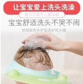 寶寶洗頭帽防水護耳護眼幼兒嬰兒兒童小孩洗澡浴帽帽子洗發 【快速出貨】