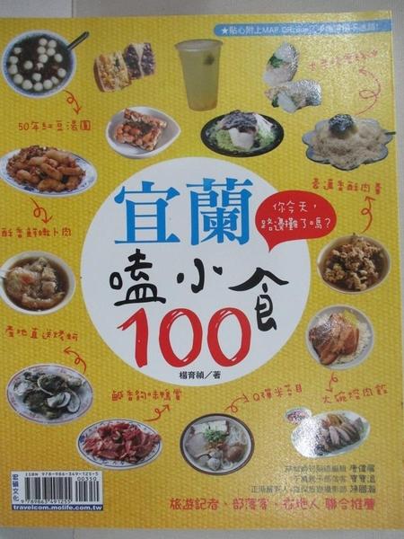【書寶二手書T8/旅遊_DQC】宜蘭嗑小食100-你今天,路邊攤了嗎?_楊育禎
