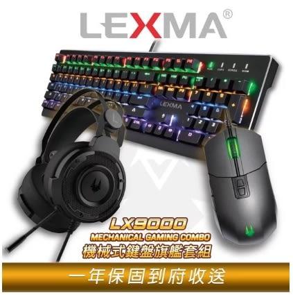 【超人百貨F】 免運 LEXMA LX9000火鳳凰系列機械式鍵盤旗艦套組/電競三件組送鼠墊