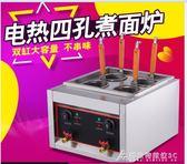 魅廚商用電熱四頭煮面爐煮面條機麻辣燙串串香機器多功能小吃設備 酷斯特數位3c YXS