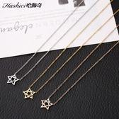 316L西德白鋼 噴砂設計星星項鍊 精緻可愛 抗過敏不生鏽  經典造型 單條價【HA020】哈飾奇