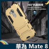 HUAWEI Mate 8 變形盔甲保護套 軟殼 鋼鐵人馬克戰衣 防摔 全包帶支架 矽膠套 手機套 手機殼 華為