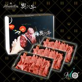 澳洲穀飼牛-奧汀牛煎炒肉片3入優惠組(250g±10%X3盒)