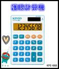 計算機 護眼計算機 KINYO耐嘉 KPE-665  會計 辦公用品 商用 太陽能