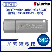 KINGSTON 金士頓 DataTraveler Locker+G3 64GB 加密隨身碟 DTLPG3