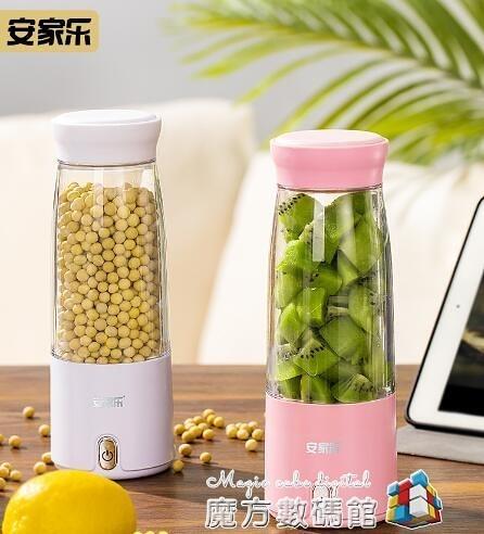 安家樂榨汁機家用水果小型電動便攜式榨汁杯充電迷你炸果汁打汁機 魔方