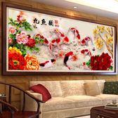 十字繡線繡 九魚圖十字繡簡約現代大幅客廳  蜜拉貝爾