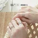 戒指組合 個性寬版鍊型可調關節戒一組3入...