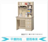 《固的家具GOOD》28-1-AH 橡木書桌/木心板