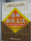 【書寶二手書T1/語言學習_WFV】遠東新英文法(高階版)_陳純音