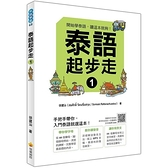 泰語起步走1(隨書附作者親錄標準泰語發音 朗讀MP3、音檔QR Code)