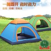 帳篷戶外全自動野營露營賬蓬野外加厚防雨曬超輕便速開【福喜行】