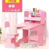 兒童學習桌寫字桌椅套裝可升降寫字臺書桌椅套裝學生桌兒童書桌椅YYP  麥琪精品屋