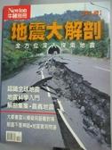 【書寶二手書T7/科學_PMF】地震大解剖_牛頓出版社